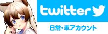 Twitter日常